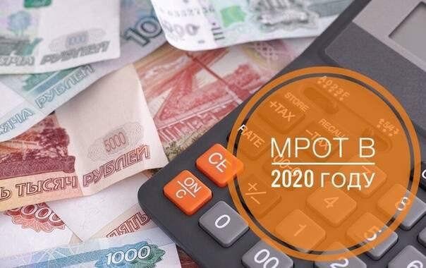 Мрот в нижегородской области в 2021 году